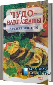 Чудо баклажаны лучшие рецепты / Т. Ружинская / 2007